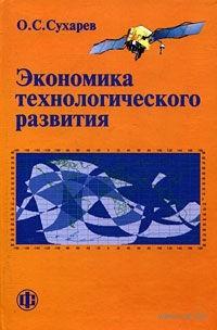Экономика технологического развития. Олег Сухарев