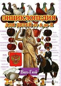 Энциклопедия для детей от А до Я. Том 3. Вих-Гюй