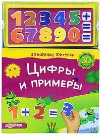 Цифры и примеры. Книжка-игрушка