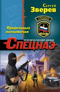 Предельные полномочия (м). Сергей Зверев