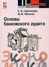 Основы банковского аудита. Е. Герасимова, Маргарита Мельник