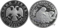 1 рубль - Западносибирский бобр