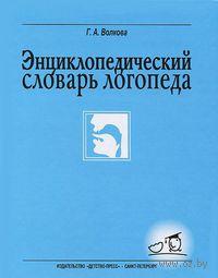 Энциклопедический словарь логопеда