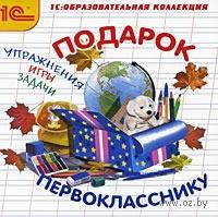 1С:Образовательная коллекция. Подарок первокласснику