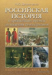 Российская история с древнейших времен до падения самодержавия. Андрей Дворниченко