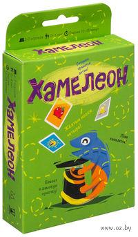 Хамелеон (2-е издание)