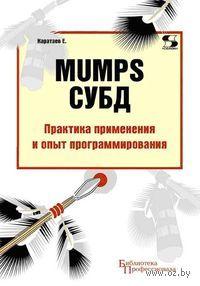 MUMPS СУБД. Практика применения и опыт программирования. Е. Каратаев
