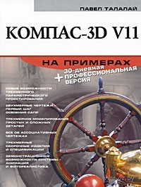 Компас-3D V11 на примерах (+ DVD-ROM)