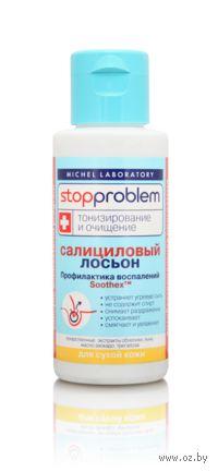 Лосьон салициловый для сухой кожи (100 мл)