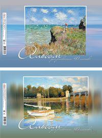 """Альбом для рисования """"Шедевры живописи. Клод Моне"""" (А4; 40 листов)"""