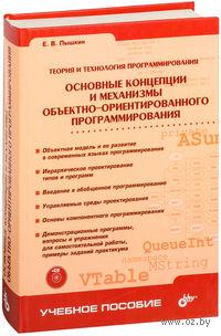 Основные концепции и механизмы объектно-ориентированного программирования (+ CD). Е. Пышкин
