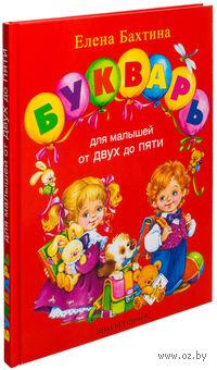 Букварь для малышей от двух до пяти. Елена Бахтина
