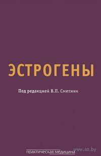 Эстрогены. Вера Сметник, В. Касян, Л. Ильина, М. Ольховская