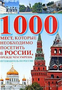 1000 мест, которые необходимо посетить в России, прежде чем умрешь. Вера Надеждина