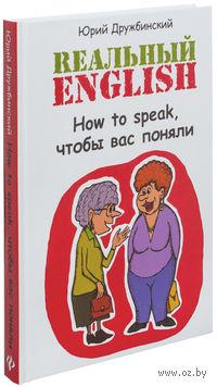Реальный English. How to speak, чтобы вас поняли