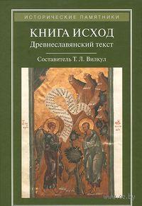 Книга Исход. Древнеславянский текст
