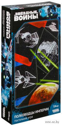Звездные войны: Полководцы Империи