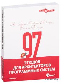 97 этюдов для архитекторов программных систем