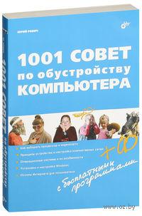 1001 совет по обустройству компьютера (+ CD). Юрий Ревич