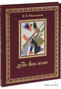 Во весь голос (подарочное издание). Владимир Маяковский