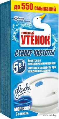 """Стикер для унитаза Туалетный Утенок Стикер чистоты """"Морской"""" (3 шт)"""