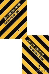 Бесконечный тупик (в двух книгах). Дмитрий Галковский