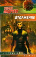 Вторжение (м). Николай Андреев