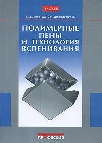 Полимерные пены и технология вспенивания. Д. Клемпнер, В. Сендиджаревич