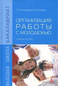 Организация работы с молодежью. Татьяна Петрова, И. Петрова
