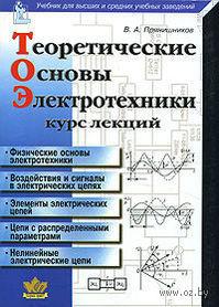 Теоретические основы электротехники. Виктор Прянишников