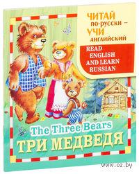 Три медведя. Т. Гусева