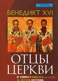 Отцы церкви. От Климента Римского до святого Августина. Бенедикт XVI