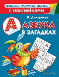 Азбука в загадках. В. Дмитриева