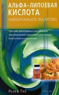 Альфа-липоевая кислота - универсальное лекарство против свободных радикалов, загрязнений окружающей среды, клеточного старения. Йозеф Пис