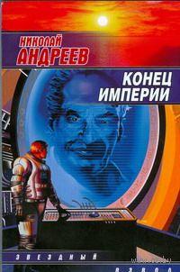 Конец империи (м). Николай Андреев