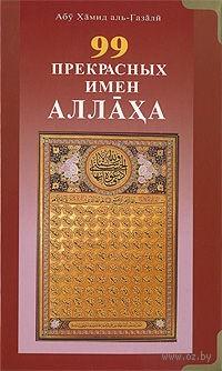 99 Прекрасных имен Аллаха. Абу Хамид аль-Газали