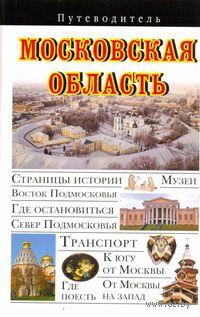 Московская область. Путеводитель. Вадим Сингаевский