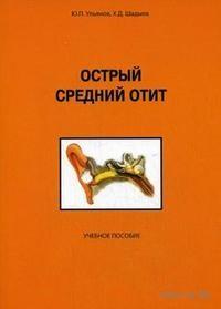 Острый средний отит. Ю. Ульянов, Х. Шадыев