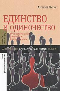 Единство и одиночество. Курс политической философии Нового времени. Артемий Магун
