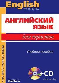 Английский язык для юристов (+ CD)