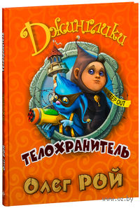 Телохранитель. Олег Рой