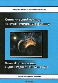 Кинетический взгляд на статическую физику. Павел Крапивский, Сидней Реднер, Эли Бен-Наим