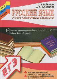Русский язык. Учебно-практический справочник