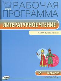 Литературное чтение. 2 класс. Рабочая программа к УМК Л. Ф. Климановой, В. Г. Горецкого
