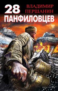 """28 панфиловцев. """"Велика Россия, а отступать некуда  позади Москва!"""""""