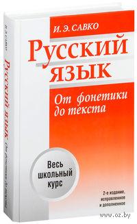 Русский язык. От фонетики до текста. И. Савко