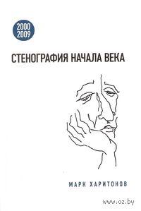 Стенография начала века. 2000-2009. Марк Харитонов