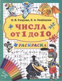 Числа от 1 до 10. Раскраска. Ольга Узорова, Елена Нефедова