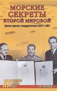 Морские секреты Второй мировой. Военно-морское сотрудничество СССР и США