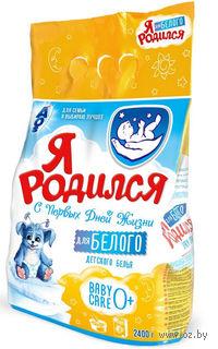 """Стиральный порошок для детского белья """"Для белого"""" (2,4 кг)"""